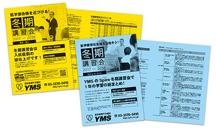 IMG_event_pamphlet_fuyu.jpg